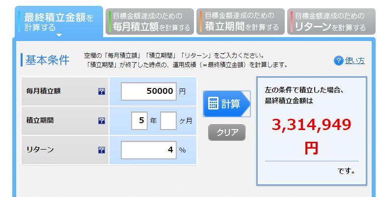 積立シュミレーション毎月5万