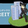 REIT(リート)に投資する投資信託を買うならインデックス型がおすすめ