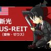 人気投資信託、新光 US-REITオープン 『愛称 : ゼウス』は買いなのか